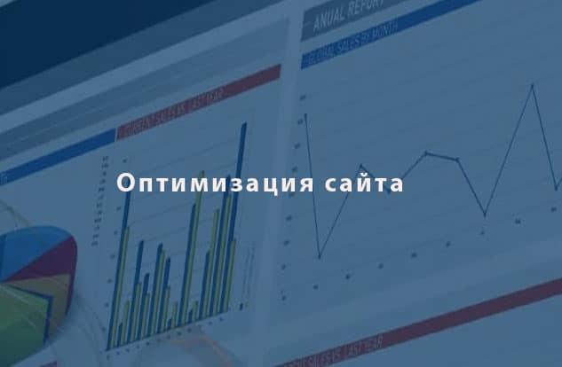 Оптимизация сайта услуги