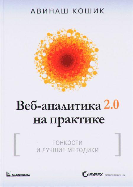 Веб-аналитика 2.0 на практике