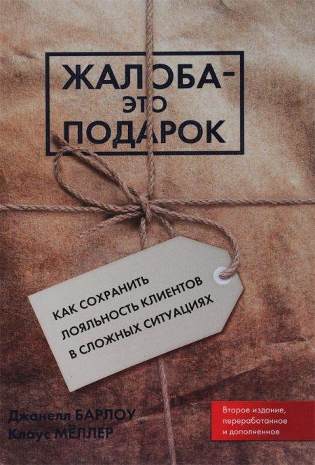 Жалоба - это подарок