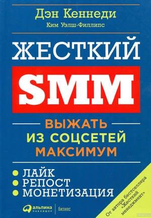Ден Кеннеди- Жесткий SMM