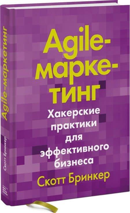 Agile маркетинг