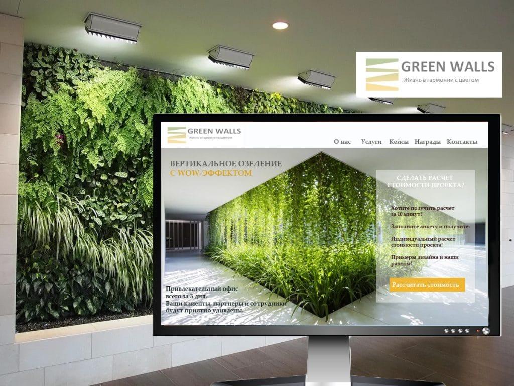 Разработка сайта Green Wall