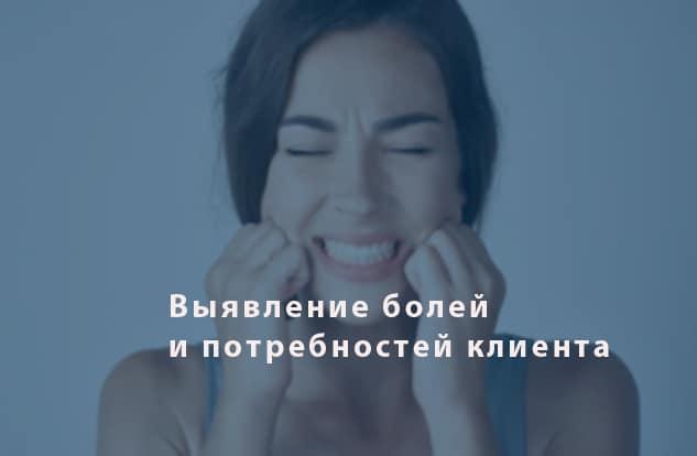Выявление болей и потребностей клиента