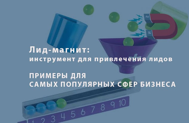 Лид-магнит: примеры