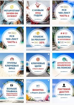 Пример оформления дизайна Instagram