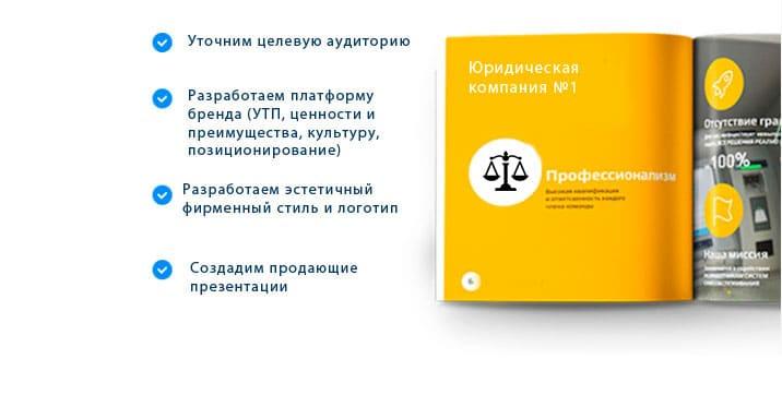 фирменный стиль юридической компании