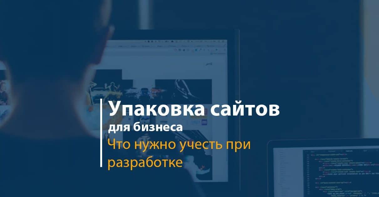Упаковка сайтов бизнеса и разработка сайтов
